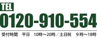 0120-910-554